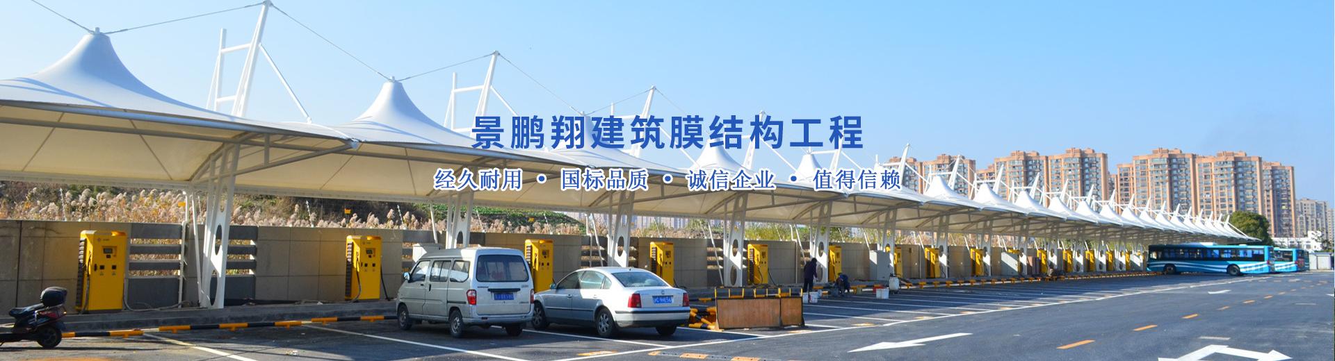 武汉膜结构加油站